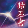 samuraiartguy: Saturn Illustration with Talking Stone Kanji (Default)