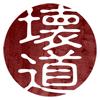 brokenbrawler: (brokentao hanko)