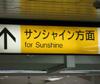 mec: (Sunshine!)