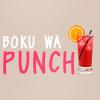 orangespices: (boku wa punch)