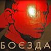 danylo_kubai: (боєзда)