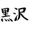 kurosawa: (kurosawa kanji) (Default)