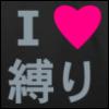 mistressjinx: i love shibari (i love shibari)
