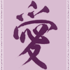 scrollgirl: chinese character for love (misc love)
