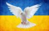 deilf: (Голубь Украины)