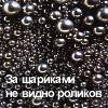 alexxsandra: (шарики-ролики)