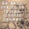 anmiro: (примус)
