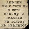 anmiro: (кирпич)