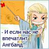 yara_i_yaranga: (и если нас не впечатлит Ангбанд)