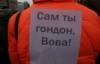 ivassiliev: (сам гондон)