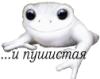 greystar_belaya: (лягушка)