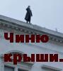 jacklinka: (roof)