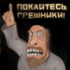 nilsky: (Покайся)