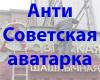 fazerovich: (Антисоветская аватарка)