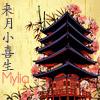 deeperwonderment: (Mylia House)