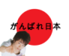 craziedayzie: (nippon)