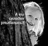 vel_belew: (Улыбка)
