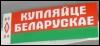 annush: (belarus)