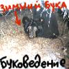 byka: (зимний)