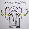0berst: (слон масон)