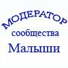 sashura: (malyshi_mods2, 123)