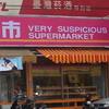 forion: (suspicious)