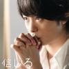 shonohime: (信じる)