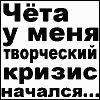 neveroff_harley: (Кризис)