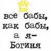 nikitinka: (Богиня)