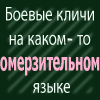 julia_riweth: (боевые кличи)