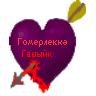 toman_k: (гашыйк йөрәк)
