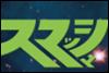 smash_fic: SMASH! logo (SMASH!)