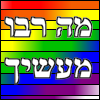 "lannamichaels: ""מה רבו  מעשיך"" (mah rabu ma'asecha) in white text on rainbow background (jewish)"