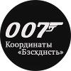 christabel_daae: (Bond bzshdnst)