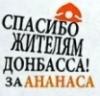 yes1111: (Спасибо жителям Донбасса!)