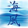 ext_25775: kaifu written in kanji (kaifu)