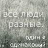 elbior: (odinakoviy)