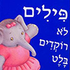 iosonochesono: (Hebrew: Elephants Don't Dance Ballet)