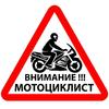 bjern: (Внимание!!! Мотоциклист)