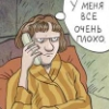 dana_lana: (телефон)