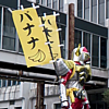 angrykamenrider: ([Gaim] BANANA. LOCK ON.)