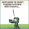 isveta: (радоваться или плакать)