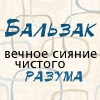 lenskiy: (balzac_sijanije)