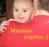 volch_olga: (Мамское-детское)