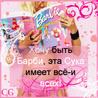 ev4uk: (Хочу быть Барби)