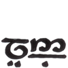 ursamajor: my real name written in Elvish (me)