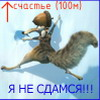 milaskava: (В погоне за счастьем)