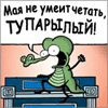 saruyoshi: (PBS croco tupoy)