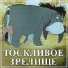 mnushko: (Иа)