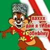 chet_nik: (Вах...)